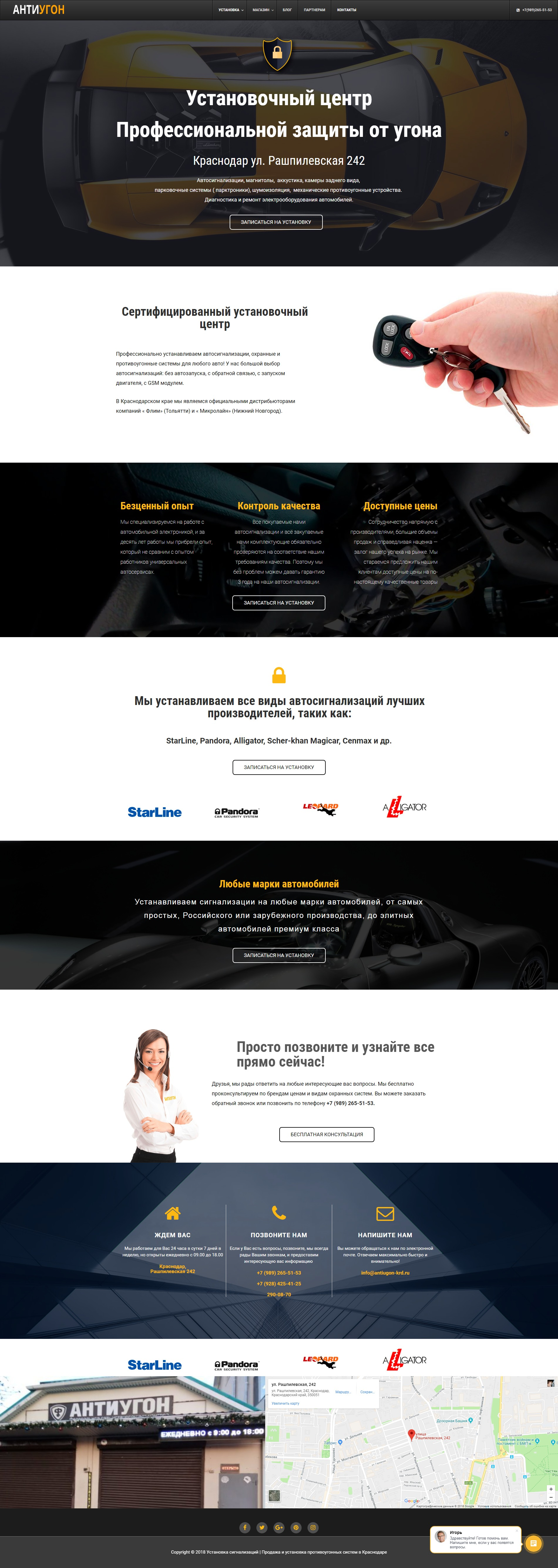 screencapture-antiugon-krd-ru-2018-06-24-11_26_35