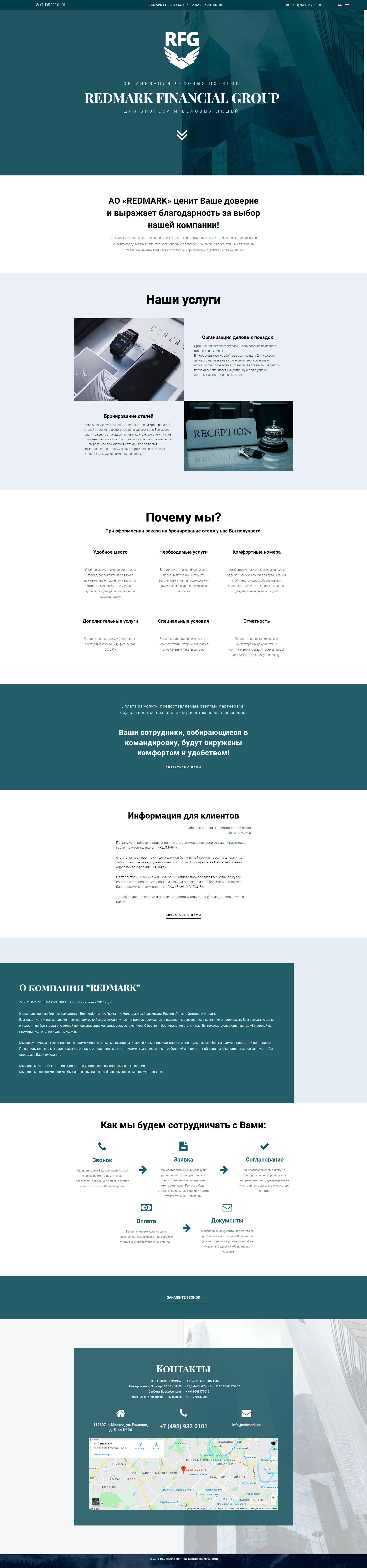 Организация-деловых-поездок-сайт-FUII-