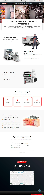 Скупка-оборудования